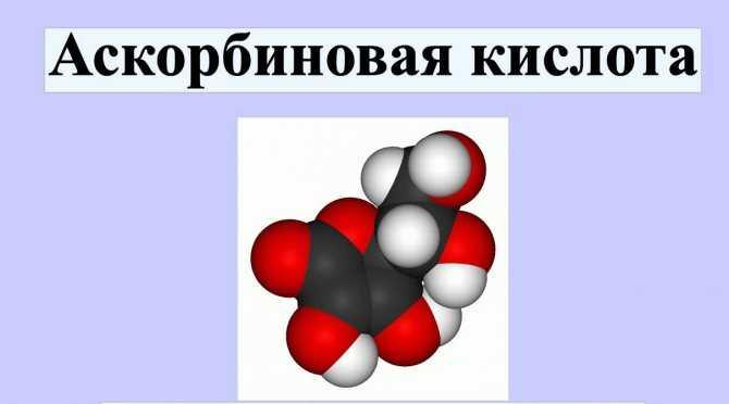 Аскорбиновая кислота в моче норма у ребенка - почки