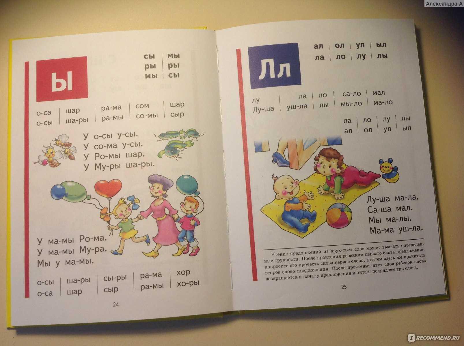 Обучение детей чтению. методика сергея полякова