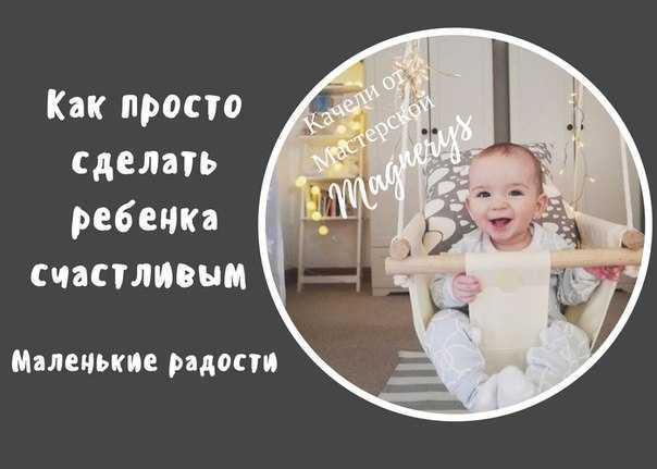 Основные способы сделать ребенка по-настоящему счастливым