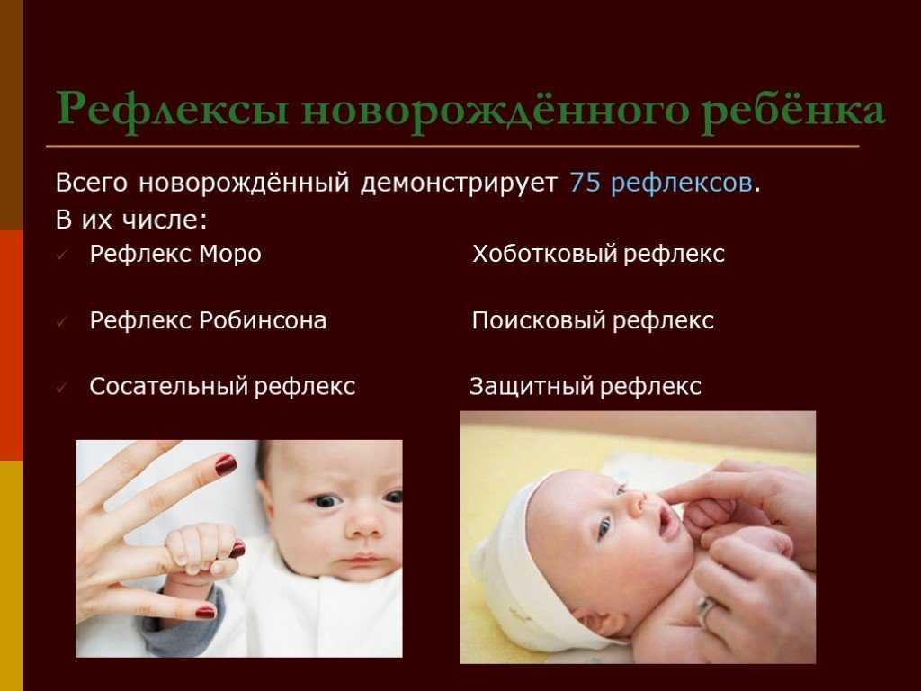 Рефлексы новорожденных: характеристики и таблица