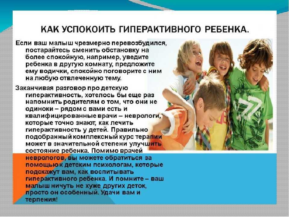 Гиперактивный ребенок: признаки, рекомендации, советы психолога, что делать родителям