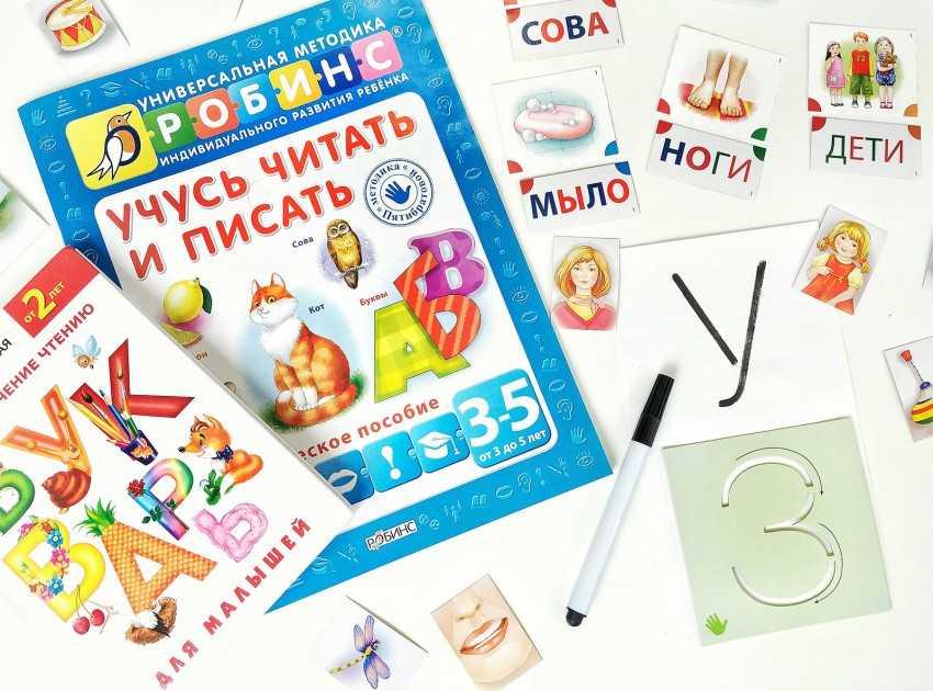 Как научить быстро читать первоклассника | ladle.ru
