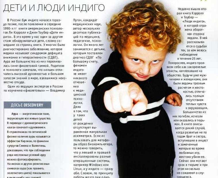 Гиперактивный ребенок: избалованный, больной или ребенок индиго? гиперактивность и сдвг