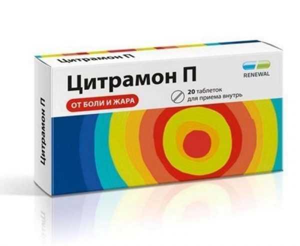 «цитрамон» при беременности: можно ли пить беременным на ранних сроках в 1 триместре, применение при головной боли во 2 и 3 триместрах, отзывы