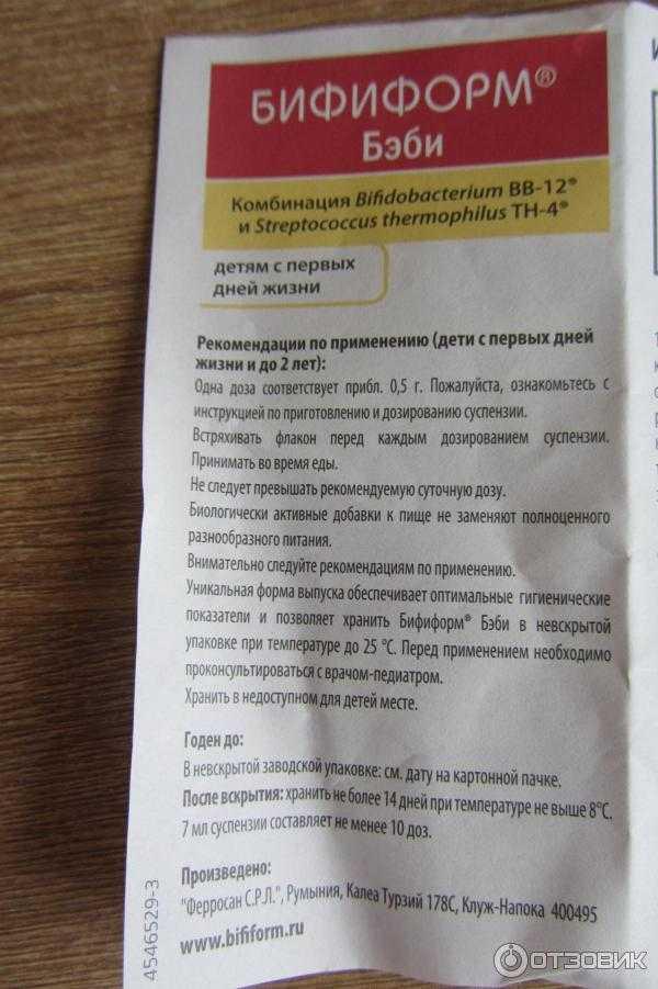 Бифиформ отзывы - желудочно-кишечный тракт - первый независимый сайт отзывов россии