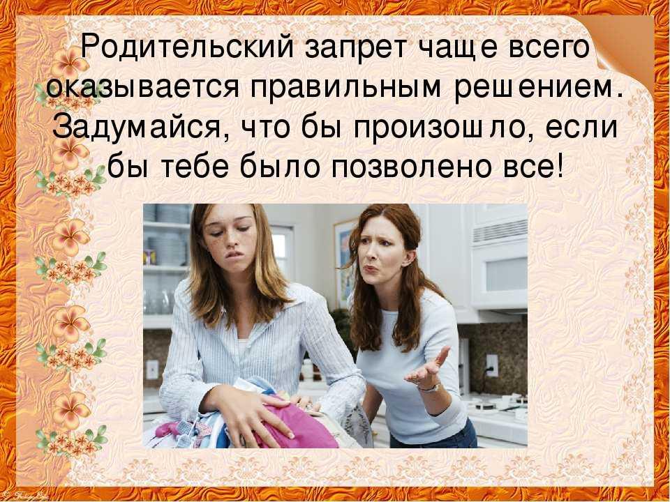 Ирина млодик: современные дети и их несовременные родители, или о том, в чем так непросто признаться