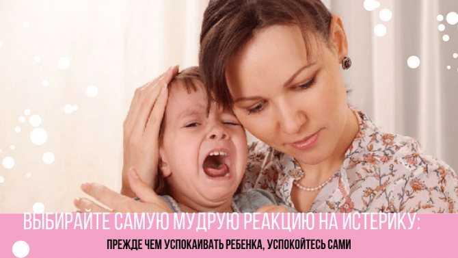 Как успокоить ребенка, если он плачет