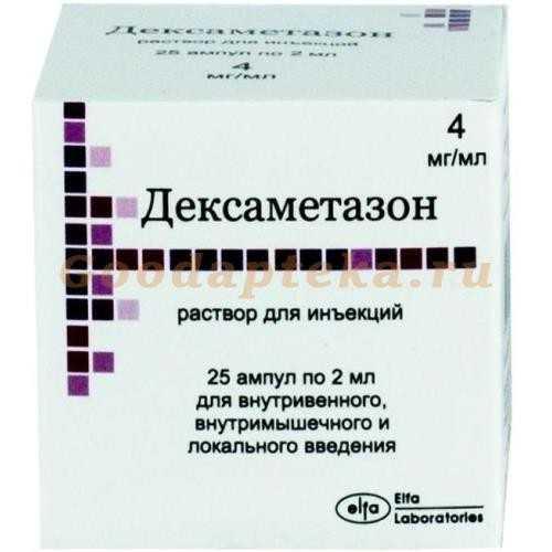 Дексаметазон при беременности: для чего назначают, инструкция по применению уколов беременным внутримышечно