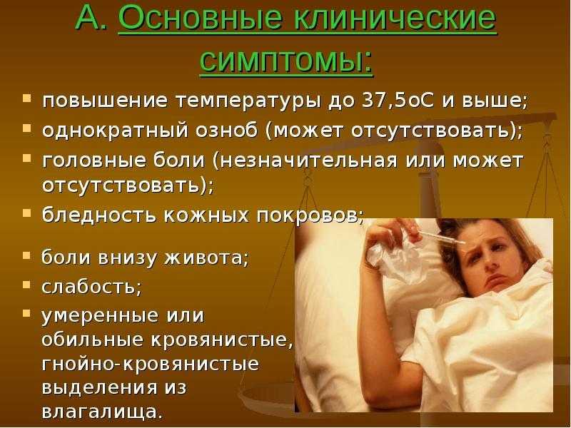 Температура после родов, мастит, лактостаз
