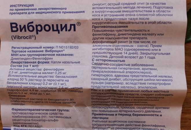 Капли виброцил: инструкция по применениюдля детей, отзывы и цены детского препарата, применение в нос