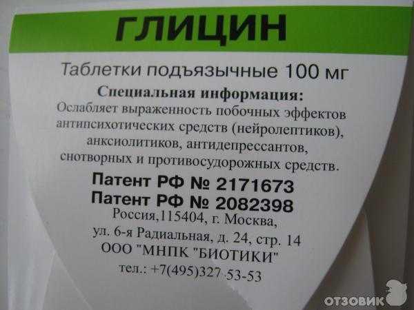 Глицин для грудничков инструкция как давать