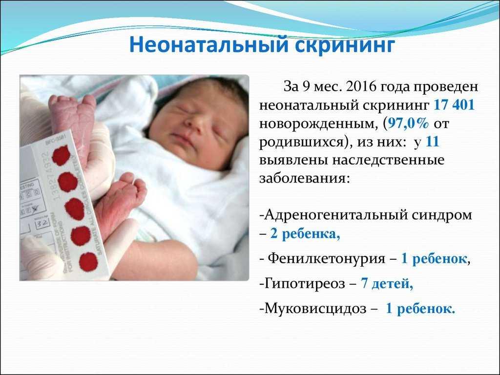 Скрининг новорожденных: проведение обследования