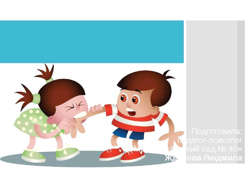 Как отучить ребенка кусаться и щипаться: советы психолога