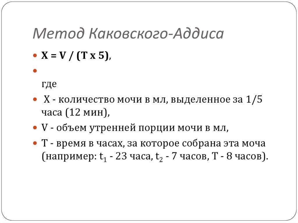 Анализ мочи по аддис-каковскому: сбор мочи