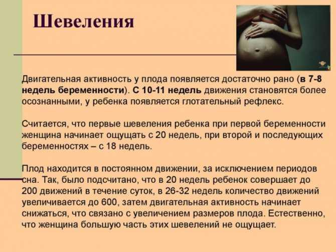 Активное шевеление плода на 39 неделе беременности - ребенок