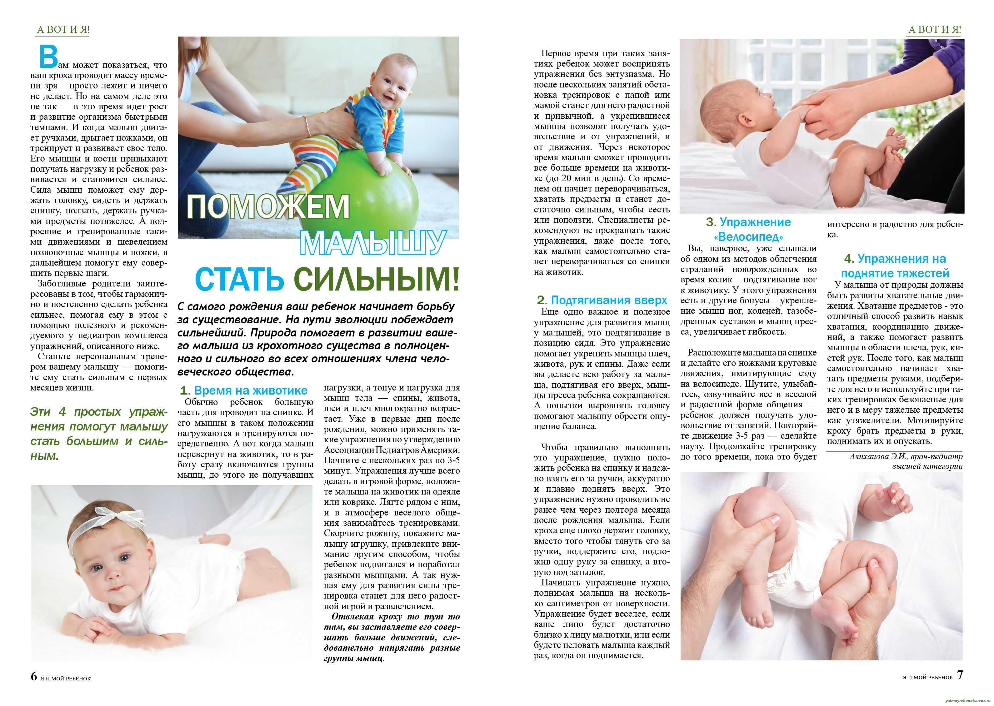 Во сколько месяцев дети начинают держать головку самостоятельно