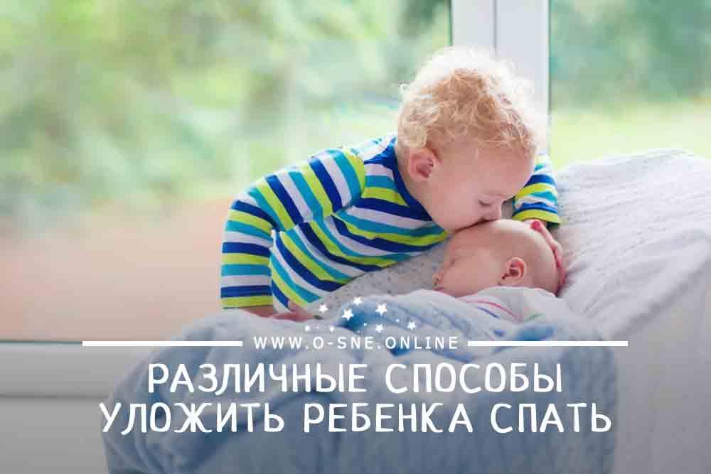 Сон ребенка: как уложить спать малыша