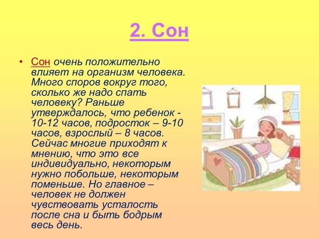Плохой сон малыша: причины и способы улучшения