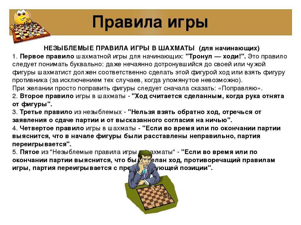 Правила игры в шахматы для начинающих и детей