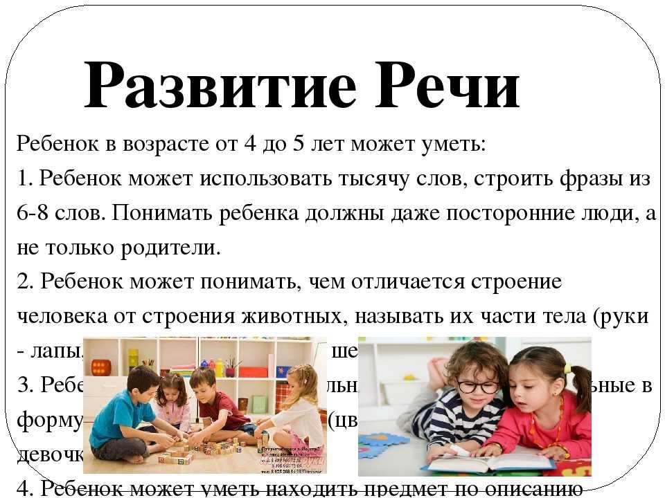 Советы родителям как развить речь у ребенка