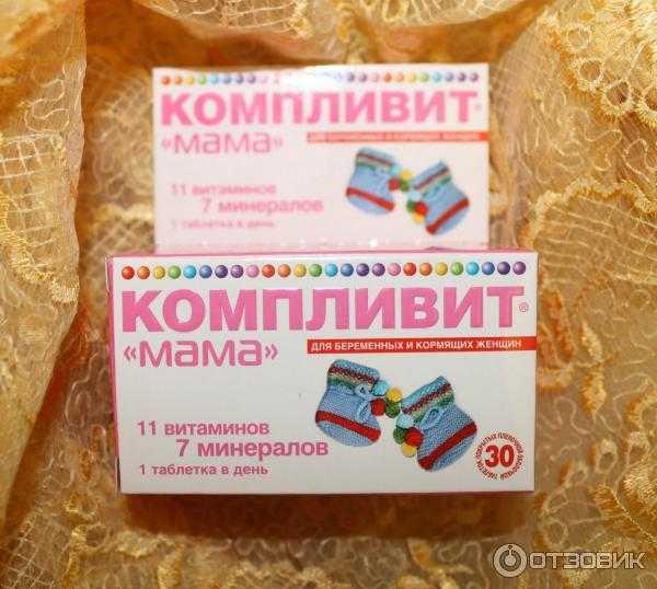 Компливит «мама» для беременных и кормящих женщин