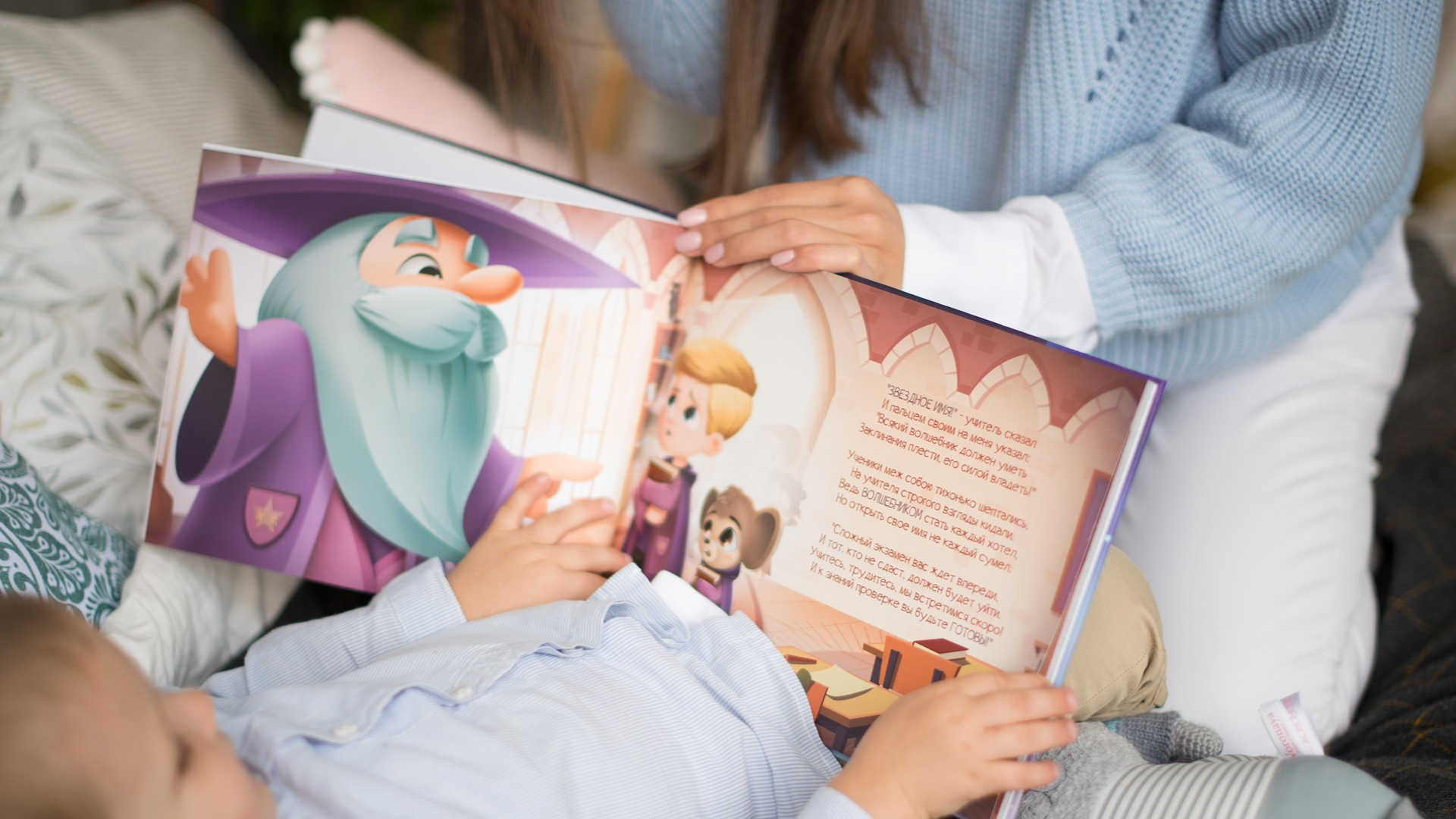 Mynamebook — детские книги про вашего ребенка