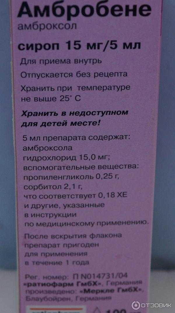«амброксол» при беременности: инструкция по применению
