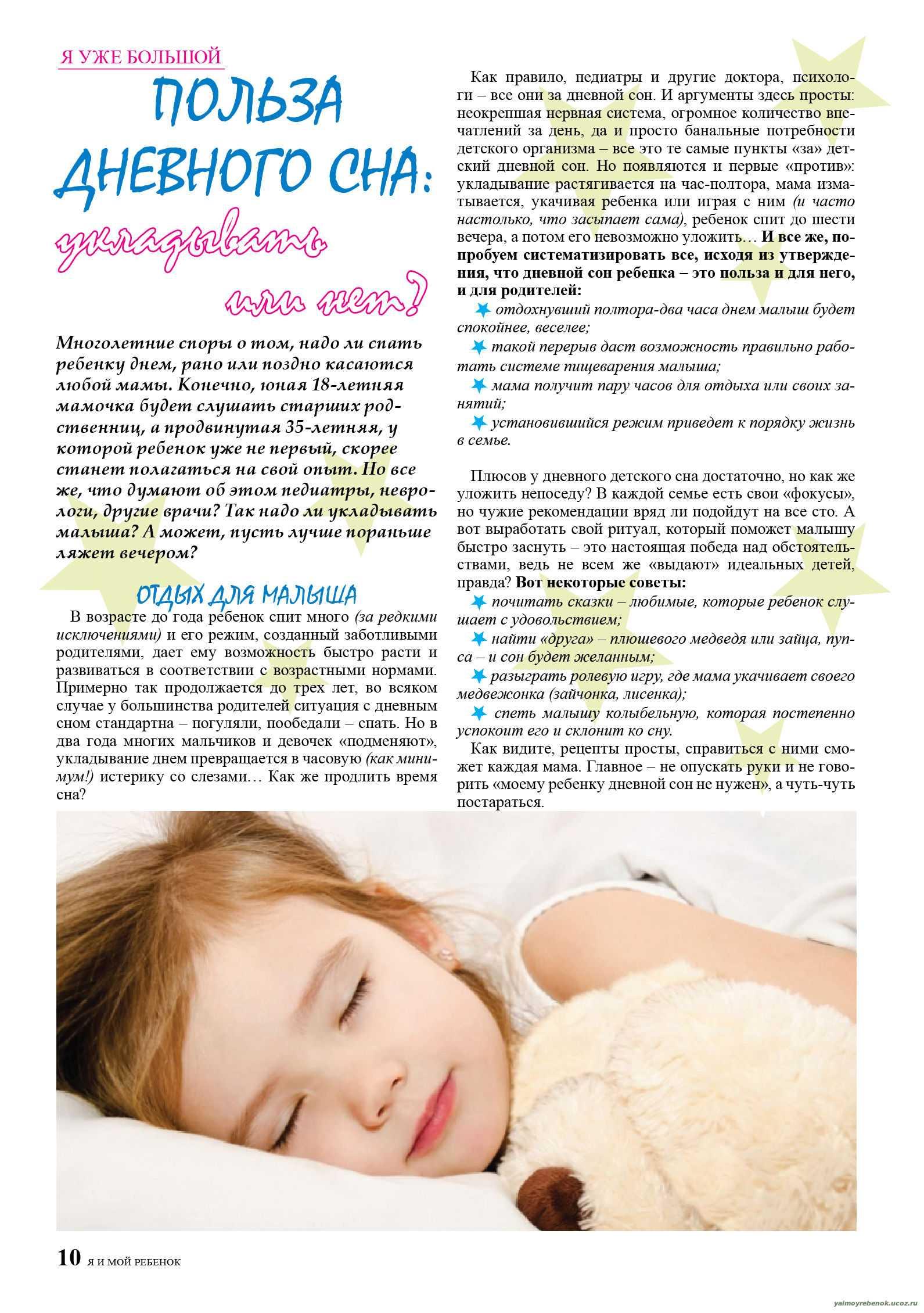 Как правильно уложить ребенка спать   полезная информация
