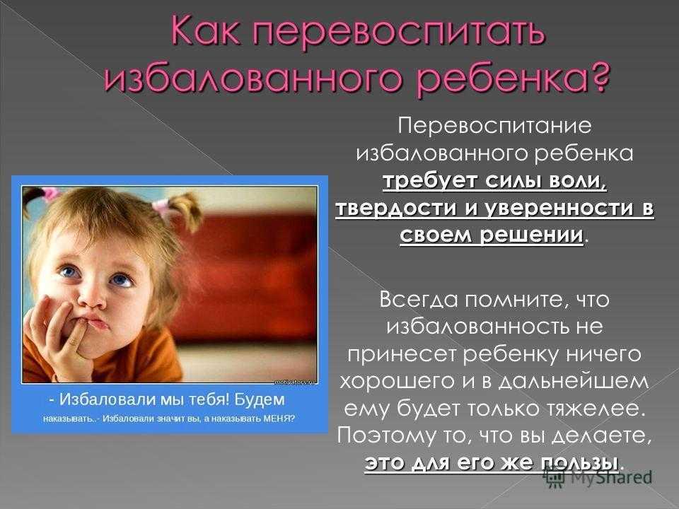 Избалованный ребенок-эгоист: признаки избалованности, как перевоспитать дитя