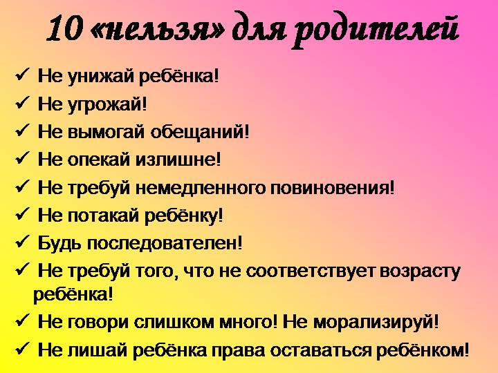 Семь запрещенных фраз, которые нельзя говорить ребенку