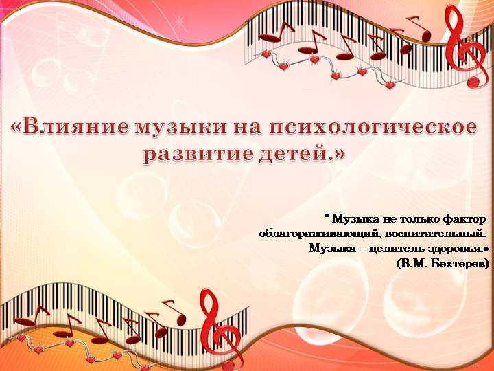 Влияние музыки на развитие личности ребенка: какая музыка полезна для детей и с какого возраста можно слушать музыку?