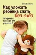 Давай рассмотрим десять действенных способов уложить ребенка спать.