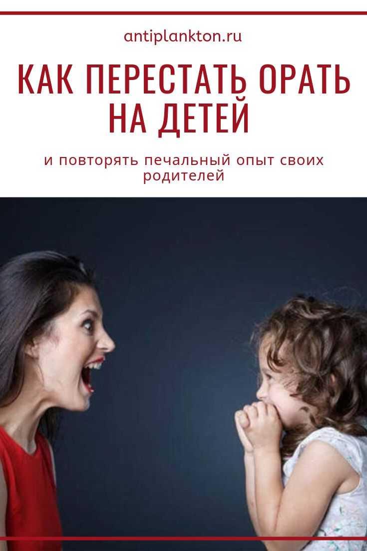Как не кричать на ребенка: 10 ценных рекомендаций для родителей