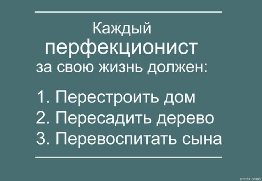 Опасный перфекционизм, или почему плохо быть перфекционистом          | bbf.ru