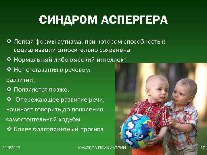 Синдром аспергера у детей: симптомы и признаки, методы лечения