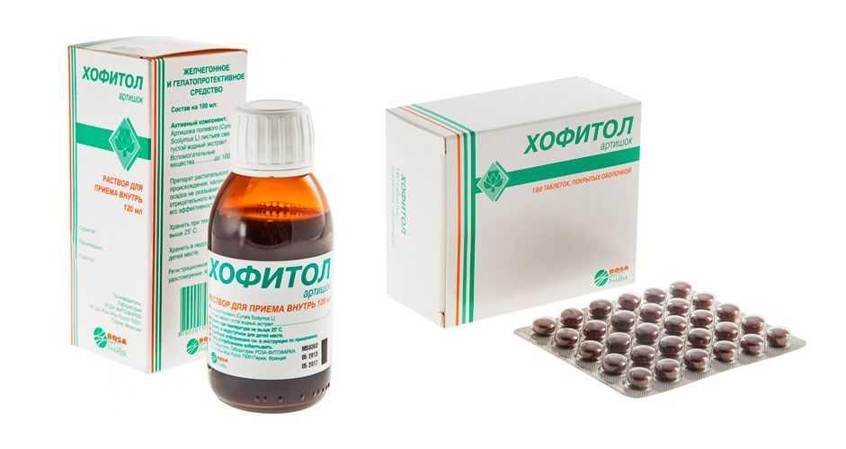 Зачем назначают «хофитол» во время беременности?