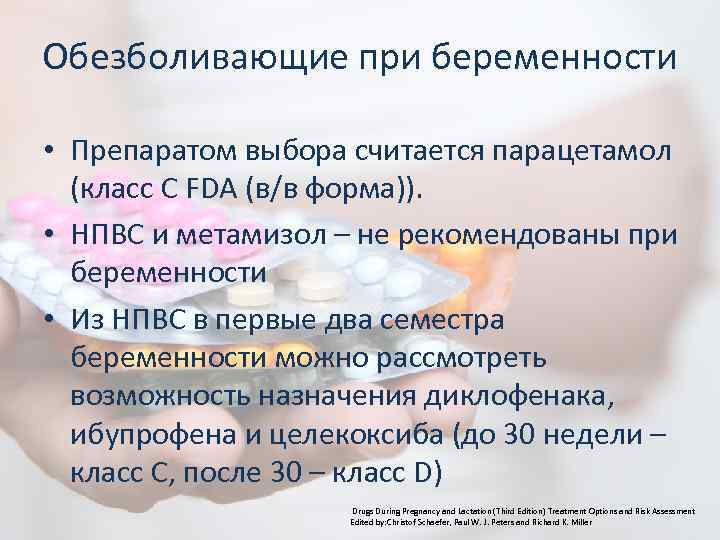 Новопассит при беременности в 1, 2 и 3 триместрах: показания и противопоказания к применению