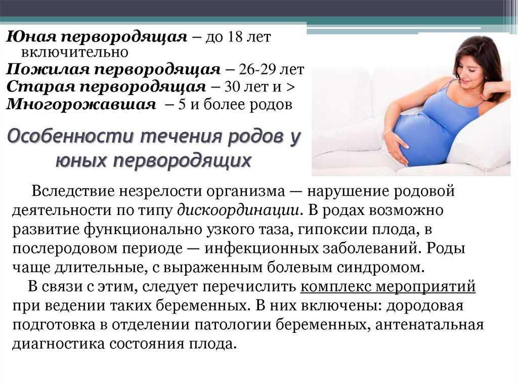 Предвестники родов на 36-37 неделях беременности у первородящих и повторнорожающих: характерные признаки