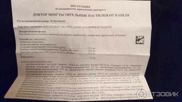 Оциллококцинум при беременности 1 2 3 триместр отзывы: инструкция, можно ли