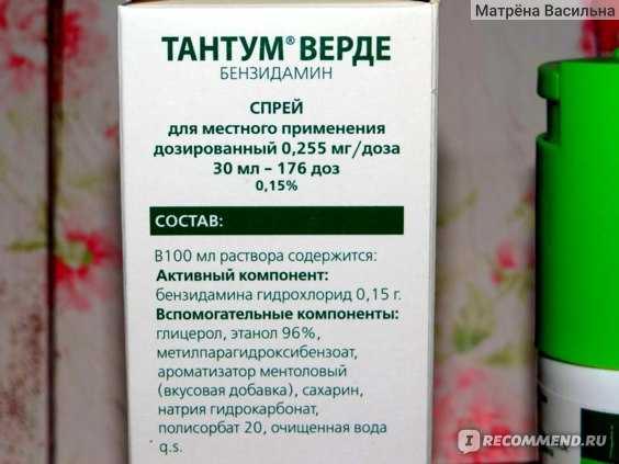 Тантум верде: быстрое и безопасное лечение инфекций ротовой полости во время беременности
