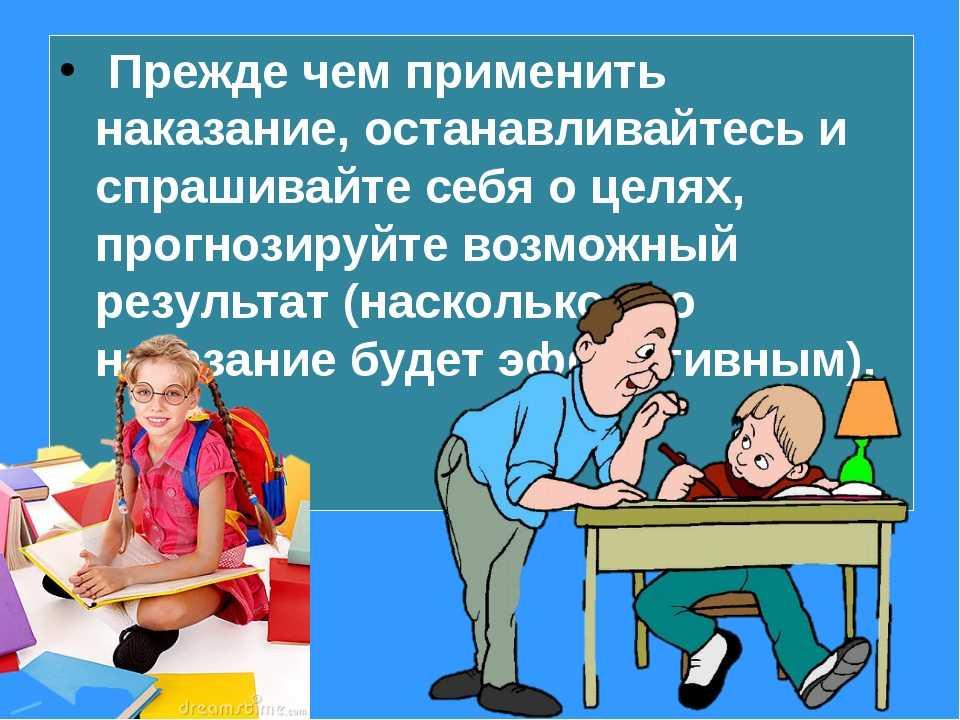 Как воспитывать детей?кнутом или пряником?как считаете?