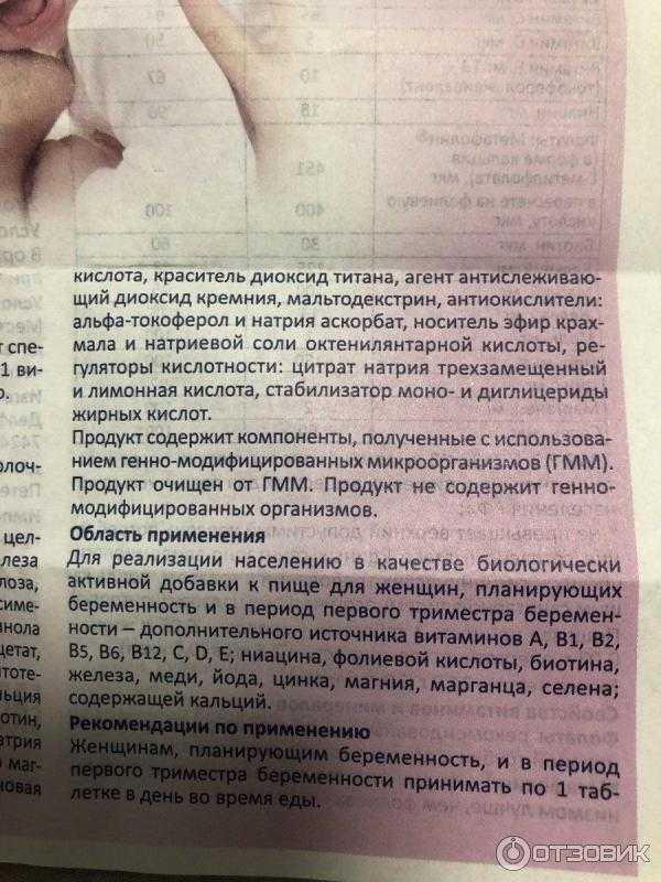 Как принимать элевит пронаталь: инструкция по применению при беременности