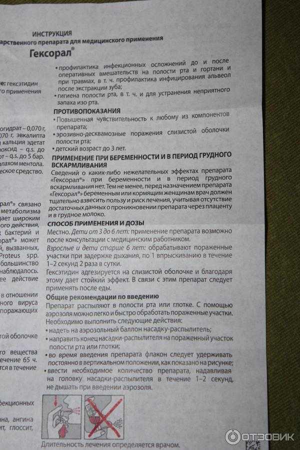 Ингалипт при беременности: можно ли принимать, инструкция / mama66.ru