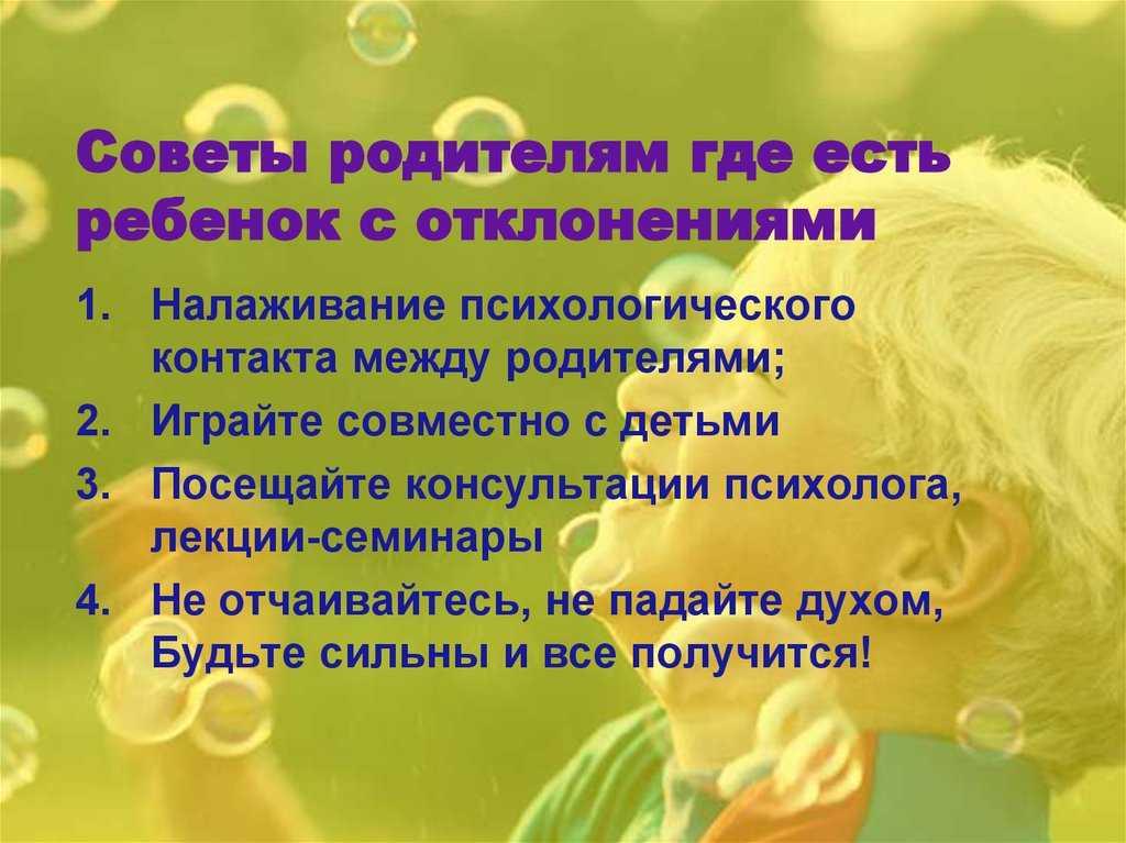 Детская психология для родителей: возрастные этапы детства