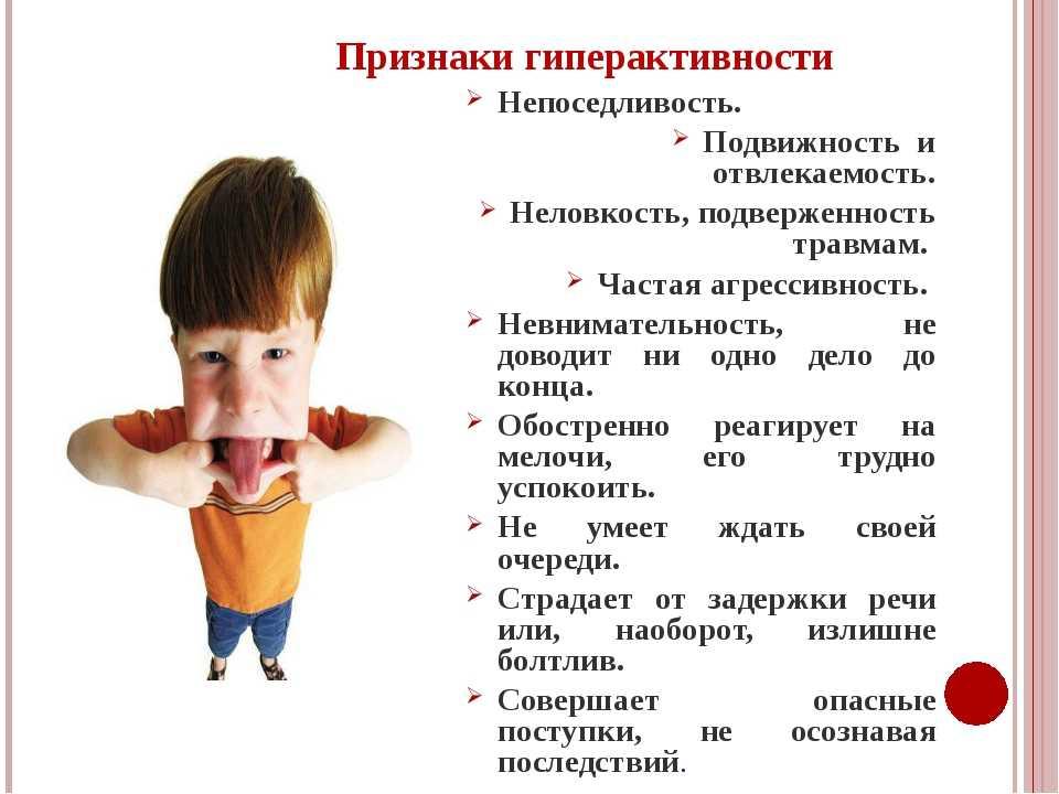Игры для гиперактивных детей. картотека на тему: картотека игр с гиперактивными детьми