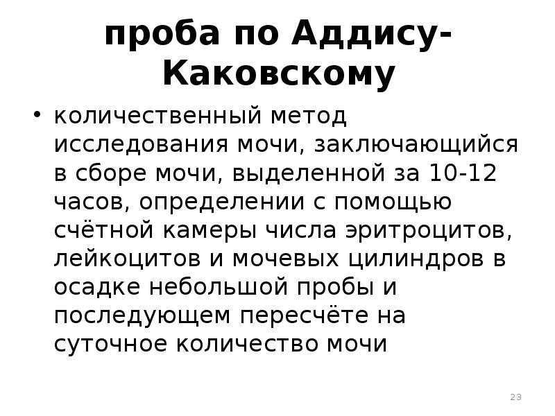 Анализ мочи по аддис-каковскому
