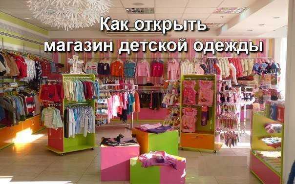 Свой бизнес: продажа детской обуви