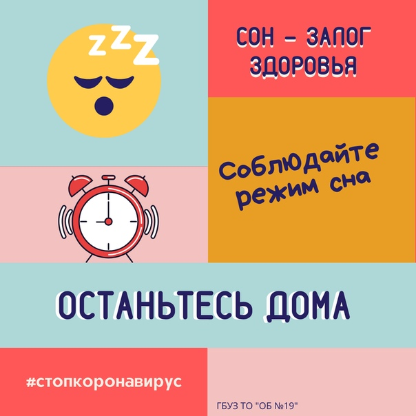 Хороший сон - залог здоровья и хорошего настроения