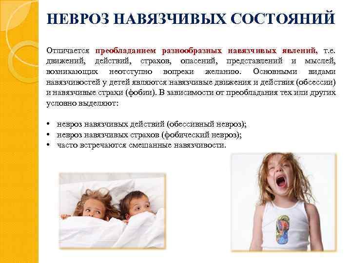 Неврозы у детей – причины, виды и лечение