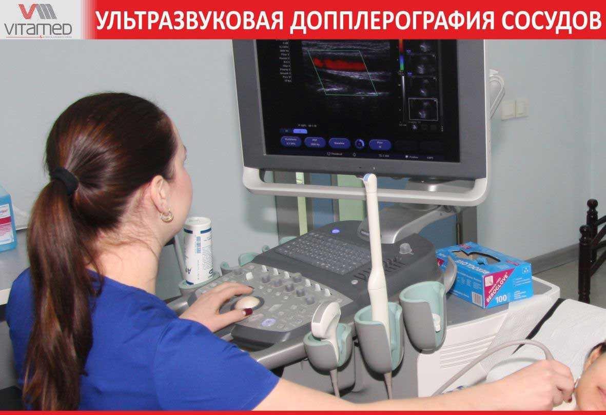Узи головного мозга: подготовка, обследование, расшифровка, цены